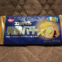 【お菓子】ココナッツサブレ 発酵バターがリニューアルして美味しいぞ!