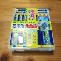 【電池ケース】100円ショップの並べて収納出来る電池ケースが便利だよ。